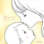 shiawaseninarou_Mami _Music Sunds Records